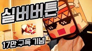 김용녀TV 17만 구독 기념 실버버튼 공개 영상!