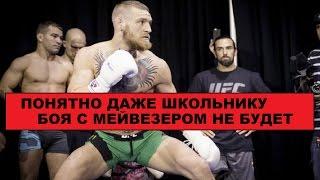 Сколько хочет МакГрегор за бой с Мейвезером, заявление Хабиба Нурмагмоедова о карьере в UFC