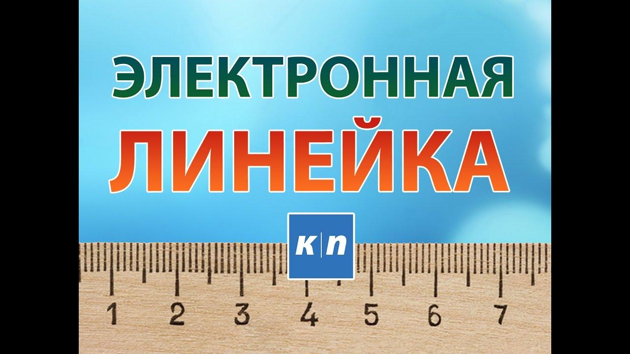 Линейки, в интернет-магазине лабиринт вы можете купить недорогие канцелярские товары с доставкой по москве, санкт-петербургу и 300 городам.
