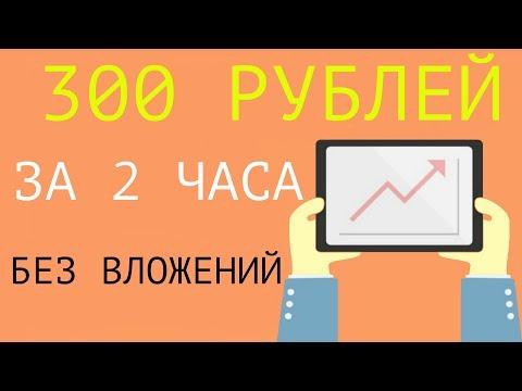300 РУБЛЕЙ В ЧАС | БЕЗ ВЛОЖЕНИЙ | С НУЛЯ