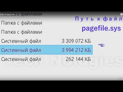 Ускоряем быстродействие ПК - настройка файла подкачки Pagefile.sys Windows 10, 8, Vista, 7, XP
