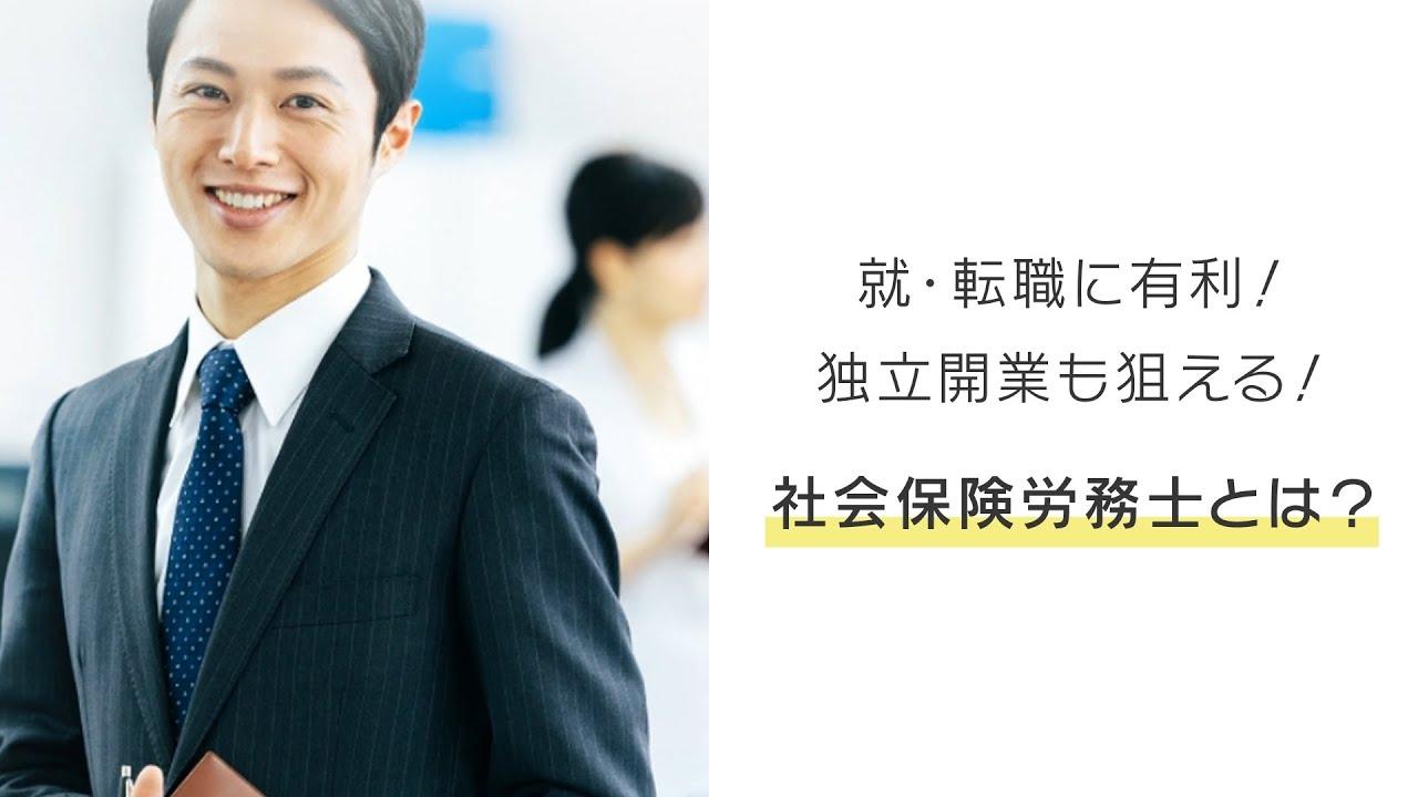 労務 士 保険 社会
