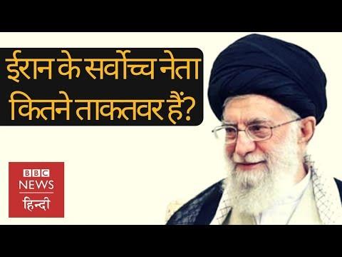 America ने Iran पर लगाए और कड़े प्रतिबंध, Ayatollah Ali Khamenei पर भी निशाना (BBC Hindi)