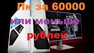 комп за 60000 рублів частина 2 +як налаштувати watch dogs 2 для GTX 950