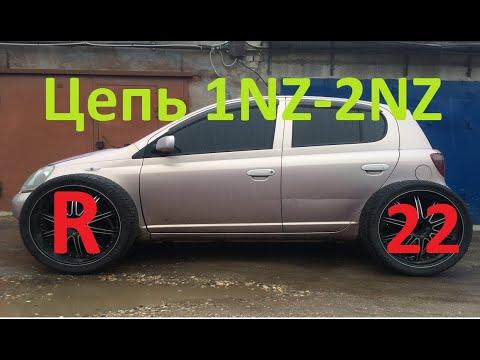 Замена цепи 1NZ-2NZ в гараже.