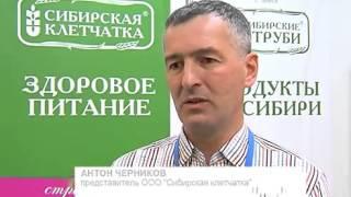 Сибирская клетчатка на выставке ПРОДЭКСПО-2016