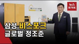 인기몰이 '삼성 비스포크' 전세계로 나간다!