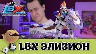 LBX ЭЛЛИЗИОН - Обзор сборной модели робота BANDAI