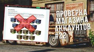 #22 ПРОВЕРКА МАГАЗИНА АККАУНТОВ - PO-CHESNOKU-SHOP.SU(Как проеб@ть деньги) + СЛИВ 4К ЛОГОВ