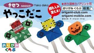 やっこだこ Footman kite 季節の折り紙 1月 Season Jan. Origami パソコン:http://www.origami-club.com/season/1/yakodako/index.html ...