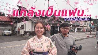 ตามใจคนดู!! แกล้งเป็นแฟน 72 ชั่วโมง แช่ออนเซ็นลับๆ ที่ญี่ปุ่นTohoku !!