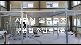 실내사무실 복층구조 사각파이프조인트적용