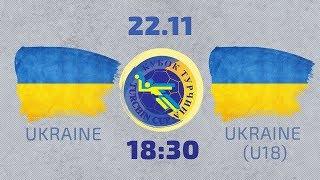 Гандбол.Кубок Турчина.Україна - Україна (U18) /Handball.Turchin Cup. Ukraine - Ukraine (U18)