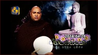 Ehipassiko 2016.04.29 | Delivered By Rev: Borelle Siri Sumana Thero