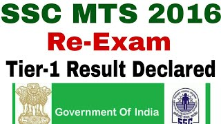 SSC MTS 2016 Re-Exam Tier-1 Result Upload. Check Your Result & Share With Us.