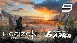 РЕЗНЯ В РУИНАХ ● Horizon: Zero Dawn #9 [PS4Pro]