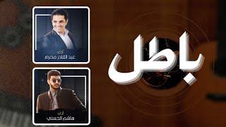 هاشم الحسني .عبد القادر محرم_باطل(جديد وحصري) Hashem Alhasani -batel