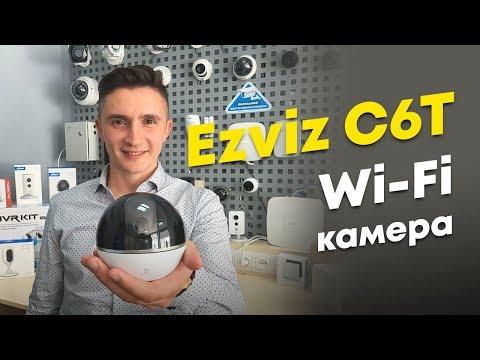 Wi-Fi камера видеонаблюдения. Лучшая камера видеонаблюдения для дома Ezviz C6T. CS-CV248-A0-32WFR