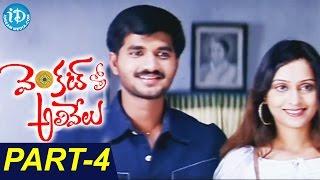 Venkat Tho Alivelu Full Movie Part 4    Dileep, Sanjana, Abhinaya Sri    Parakoti Balaji