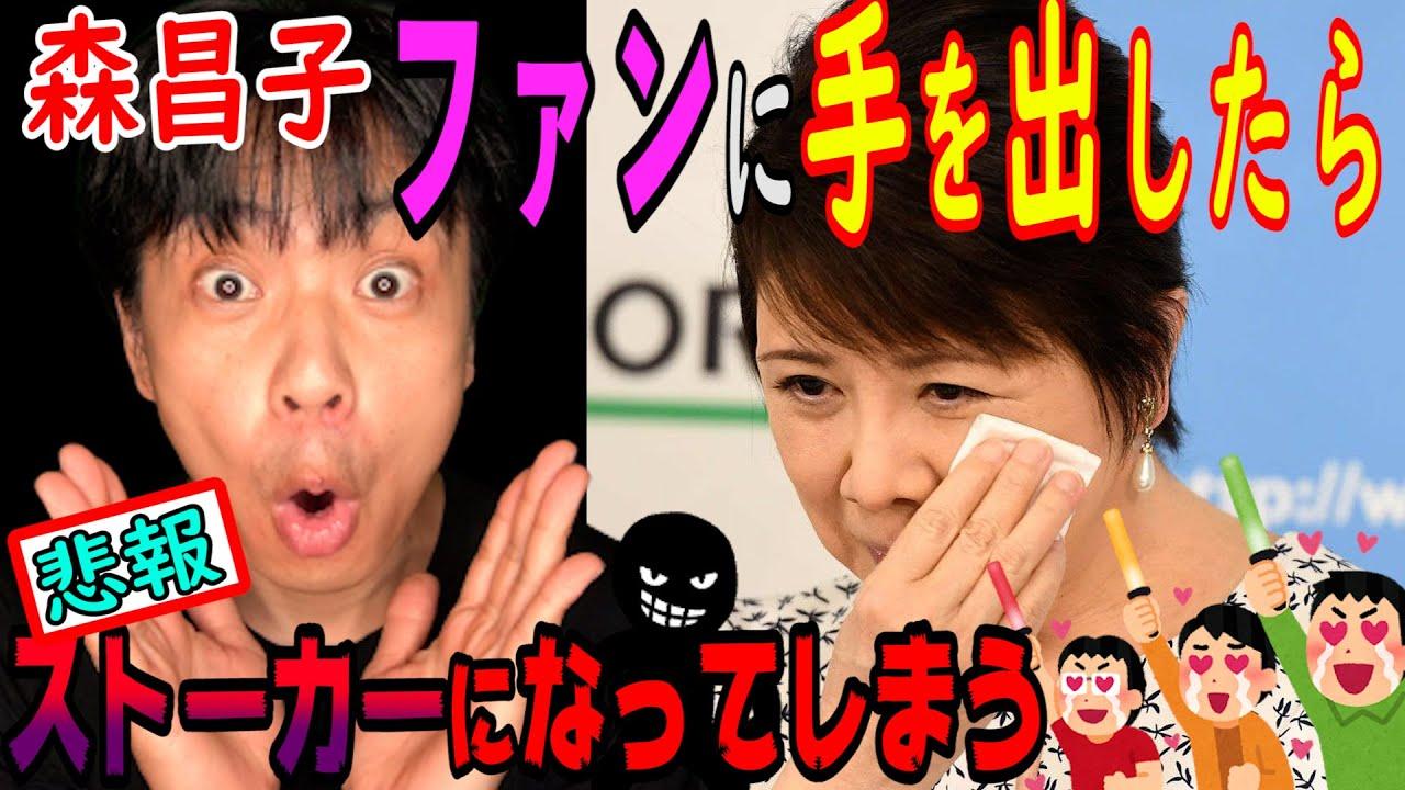 森昌子が45才のファンと交際の末に「ストーカー」騒ぎに!行き過ぎた交流に熱狂的なファンが暴走する!文春砲炸裂!
