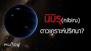 นิบิรุ ดาวเคราะห์ปริศนา หายนะวันสิ้นโลก! ( planetX )