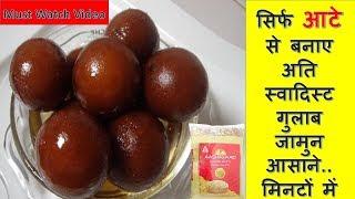 सिर्फ गेहूं के आटे से फटाफट टेस्टी और हेलथी गुलाब जामुन आसानी से  बनाए | Aata Gulab jamun Recipe