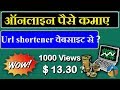 Best Url Shortener to Earn Money | Highest Payout || 2018 (Hindi Video)