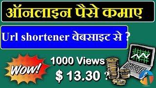 Best Url Shortener to Earn Money Highest Payout 2018 Hindi Video