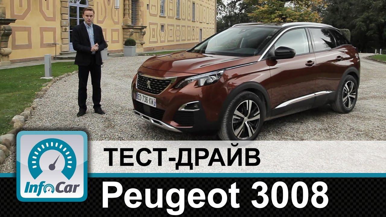 Peugeot 3008 - тест-драйв InfoCar.ua (Пежо 3008)