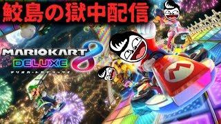 [LIVE] 【マリオカート8 デラックス】卍キノコ王国で無免許運転します卍【VTuber】