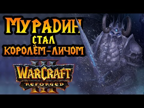 Артас не уплыл в Нортренд! Альтернативная история Warcraft 3 Reforged