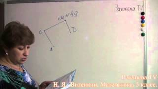 Математика, Виленкин 5 класс Задача 49