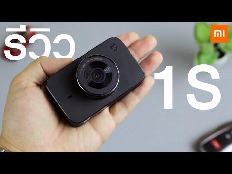รีวิว Xiaomi Dash Cam 1S กล้องติดรถยนต์โคตรอึด ใช้ไปยาวๆ