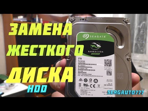 замена жесткого диска HDD Baracuda 2Tb тест настройка жесткого диска