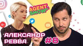 AGENTSHOW #8 АЛЕКСАНДР РЕВВА