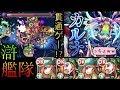 【カルナ】フルパワーだ!最強ホトリ艦隊【モンスト】