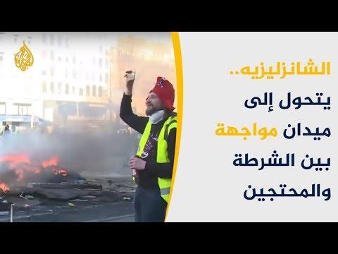 اعتقالات وتخريب في مظاهرات السترات الصفراء بباريس  - 23:53-2019 / 3 / 16