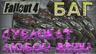 Fallout 4 Баг на криолятор в начале игры