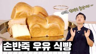 우유 식빵이라 쓰고 [손반죽 비법]이라 읽는다