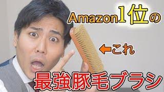 今回はAmazonで一番評価の高い豚毛ブラシのご紹介です! 自分も敬遠して...