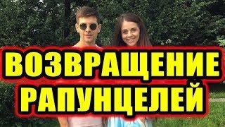 Дом 2 новости 14 сентября 2017 (14.09.2017) Раньше эфира