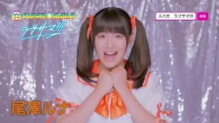 SUPER☆GiRLS / ラブサマ!!! (尾澤ルナサビver.) 木戸口桜子 検索動画 27