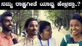 ನಮಗೆ ಸ್ವತಂತ್ರ ಸಿಕ್ಕಿದ್ದಕ್ಕೂ ಸಾರ್ಥಕ ಆಯ್ತು Oneindia kannada