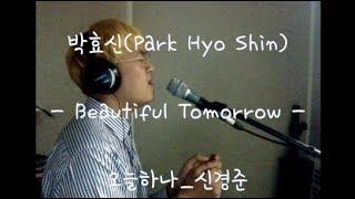 [박효신 - Beautiful Tomorrow 커버 ] _ Park Hyo Shin (#Cover - 오늘하나)
