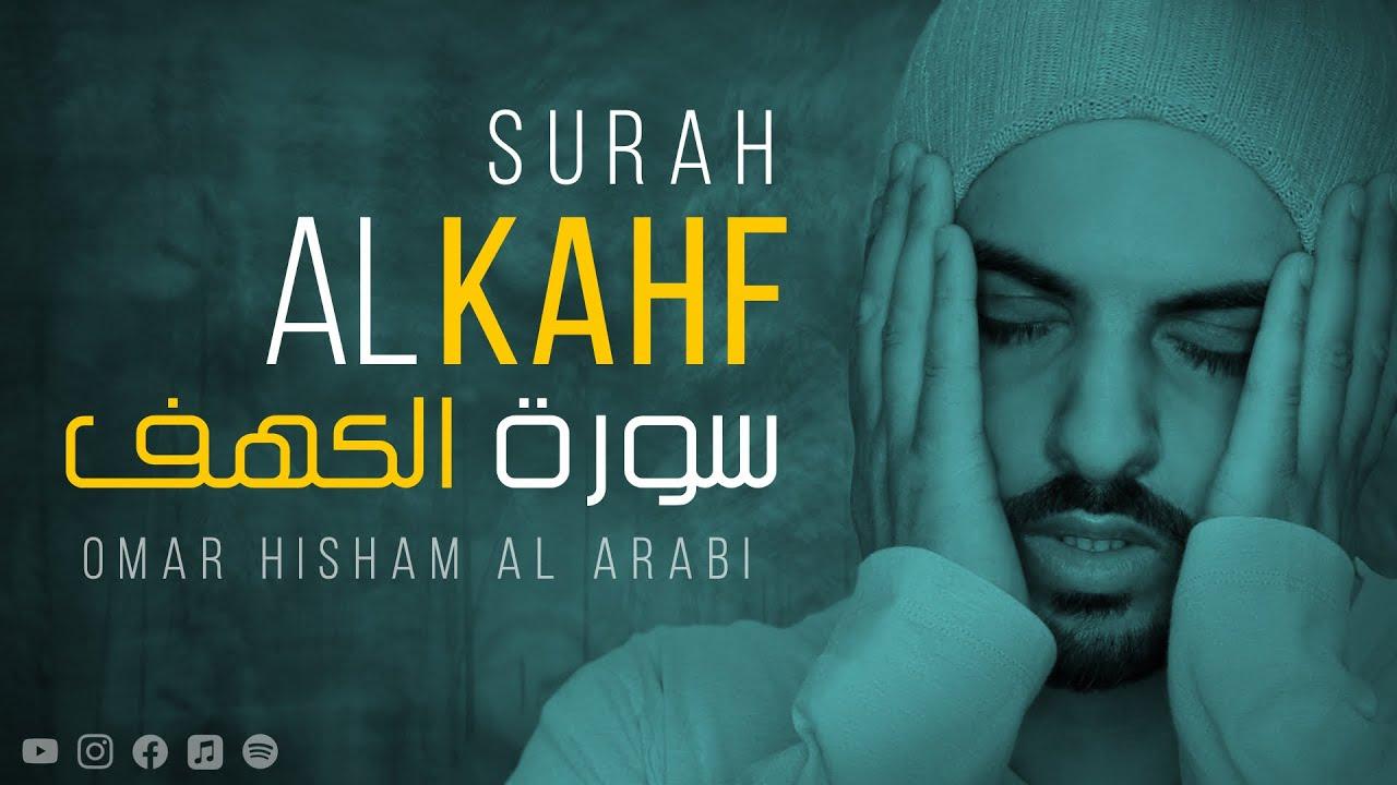 Download Surah Al Kahf (Be Heaven) سورة الكهف