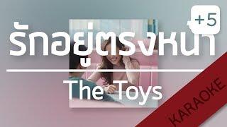 Love Is Now รักอยู่ตรงหน้า คีย์ผู้หญิง - The Toys [Karaoke] | TanPitch