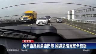 廂型車惡意逼車閃燈  國道危險駕駛全都錄-民視新聞