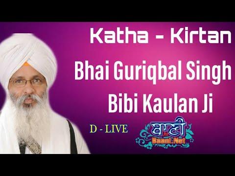 D-Live-Bhai-Guriqbal-Singh-Ji-Bibi-Kaulan-Ji-From-Amritsar-Punjab-28-May-2021