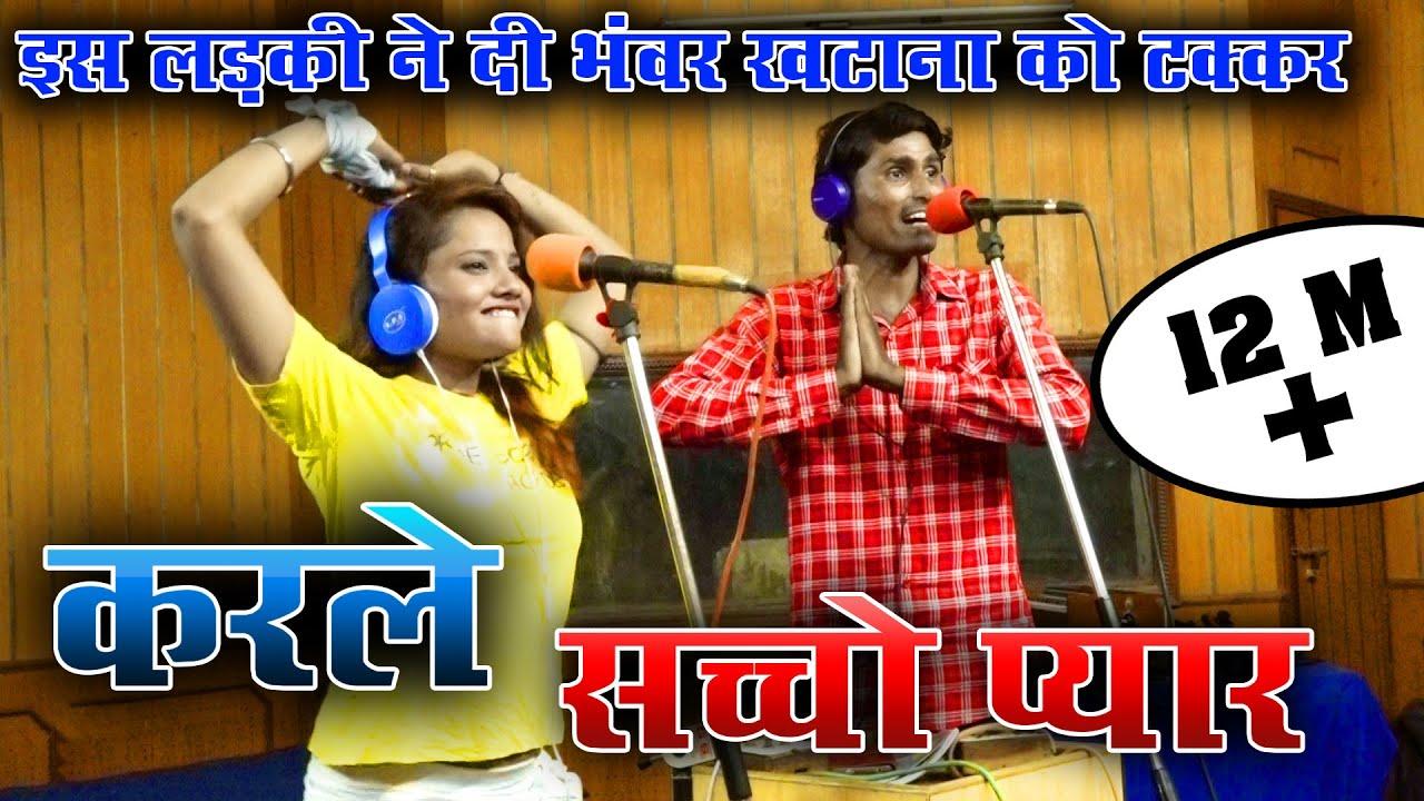 Download करले सच्चो प्यार   Dj Rasiya 2021 इस लड़की ने दी भंवर खटाना को टक्कर रिकॉर्ड तोड़ गाना Bhanwar Khatana