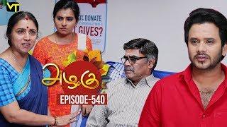 Azhagu - Tamil Serial   அழகு   Episode 540   Sun TV Serials   28 Aug 2019   Revathy   VisionTime